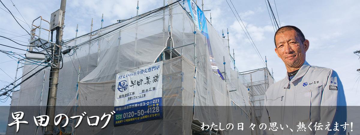 早田のブログ